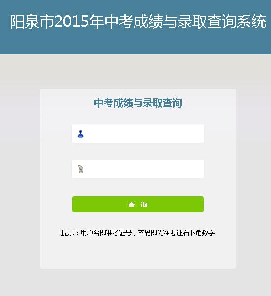 2015阳泉中考成绩与录取查询www.yqszkzx.com或www.yqszkzx.cn