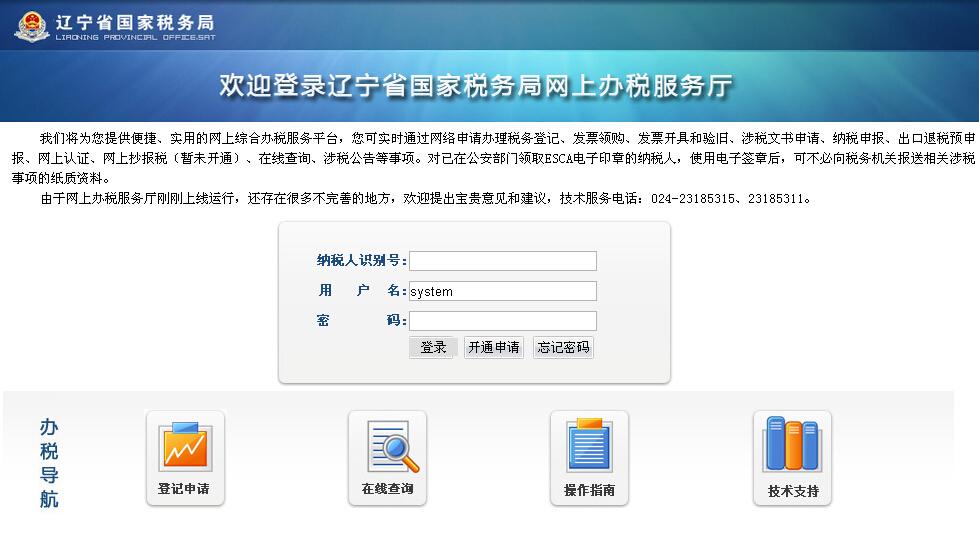 辽宁省国家税务局网上办税服务厅wsbst.tax.ln.cn